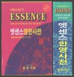 English-Korean Dictionary / Korean-English Dictionary